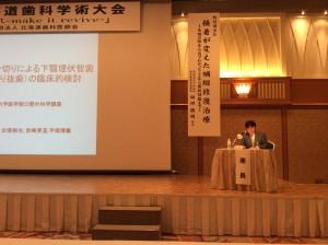 2015年8月22日(土)、23日(日)札幌パークホテルにて開催されました、第68回北海道歯科学術大会で連続10年目(回目)の学会発表をして参りました。