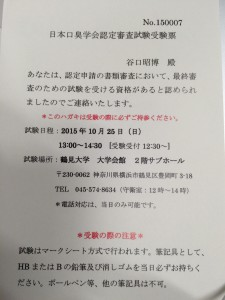 2015年10月25日(日)横浜市 鶴見歯科大学にて日本口臭学会 口臭治療認定医 試験を受験して参りました。