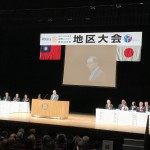 """2017年10月14日(土)、15日(日)函館にて開催されました 国際ロータリー第 2510地区 """"地区大会""""に出席して参りました。"""