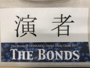 2017年11月26日(日)第一回 THE BONDS 歯科講演会にて口演して参りました。